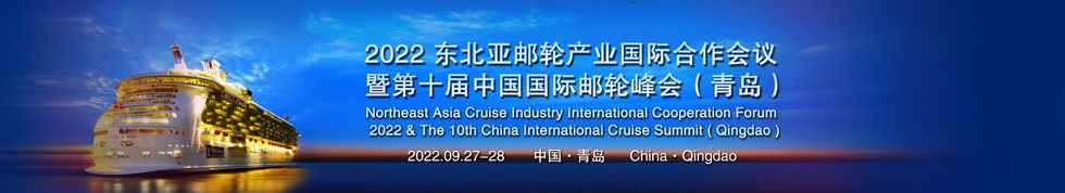 China International Cruise (Qingdao) Summit 2014